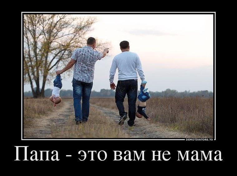 Отцы и дети картинки прикольные, дочкой